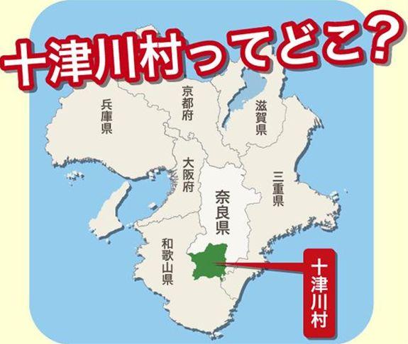 十津川村ってどこ?_R.jpg