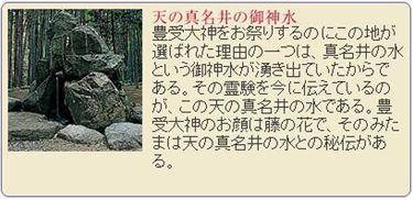 天の真名井の御神水_R.jpg