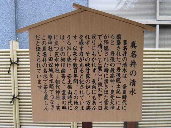 真名井の清水2_R.jpg