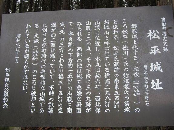 松平城だよ3.JPG