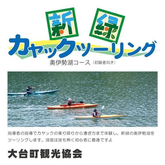 奥伊勢湖カヤックツーリング_R.jpg